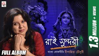Rai Sundori | Full Album | Dipanwita Chowdhury | Bangla Lokgeeti | Audio Jukebox