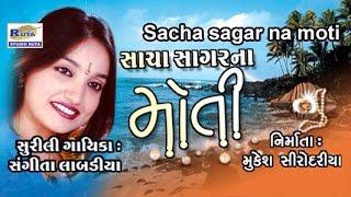Chhote Chhote Shivji By Sangeeta Labadiya   Sacha Sagarna Moti   Gujarati Bhajan   Dayro