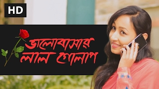 Valobashar Lal Golap (ভালবাসার লাল গোলাপ) | Short Film | Valentine Day 2017