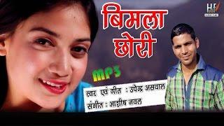 Bimla Chori Garhwali D.J. Hit Latest 2016 - New Garhwali Songs 2016 - Upendra Aswal