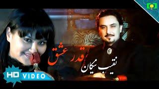 Naqib Nikan Qadar e Ishq Official Video HD