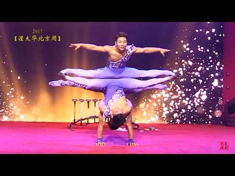 Chinese Acrobatics in Canada●2017