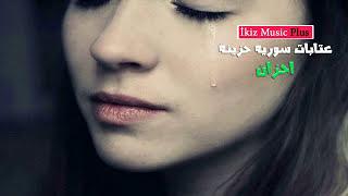 عتابات سوريه  حزينة |احزان |