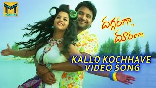 Kallo Kochhavey Video Song || Daggaraa Dooramga Movie || Sumanth, Vedhika
