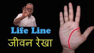 Jeevan rekha | life line palmistry in Hindi | जीवन रेखा | हस्त रेखा विज्ञान | hindi palm reading