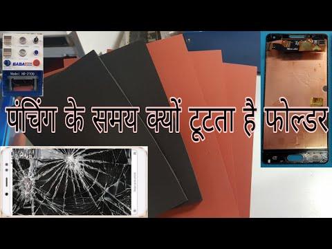 Xxx Mp4 LCD Punching Karte Samay LCD Folder Ko Toota Ha Samsung IPhone 3gp Sex