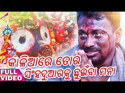 Xxx Mp4 Kalia Re Tora Singha Duaraku Odia New Bhajan Video Braja Raj HD 3gp Sex