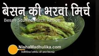 Besan ki Bharwan Mirch recipe Video | Bharleli Mirchi Recipe