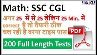 ssc cgl math I test your speed , accuracy I previous year 2017 II PDF