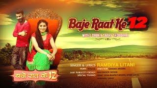 Baje Raat Ke 12 | Teaser | Sapna Chaudhary, Mithu Dhukia | Ramdiya Litani | Haryanvi Video Song
