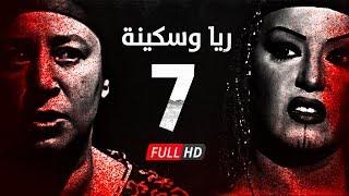 مسلسل ريا وسكينة - الحلقة ( 7 ) السابعة - عبلة كامل وسمية الخشاب - Raya & Sikina Series Eps 07