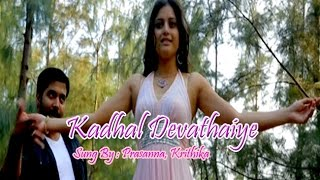 New Movie Song | Kathal Devathayae | Win 2016 | Official Upload | Prasanna, Kirthika