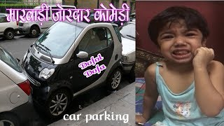 मारवाड़ी स्पेशल कॉमेडी | car parking comedy video |Special Marwadi Dubbed Comedy Video |