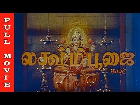 Xxx Mp4 Lakshmi Poojai Full Movie HD Narasimmaraj Chandrakala Jayamalini Devotional Hits 3gp Sex