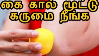 கை கால் மூட்டு கருமை நீங்க | How to cure dark knees and elbows?
