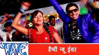 हैप्पी न्यू ईयर - Happy New Year   Naika Holi   Rahul Hulchal   Bhojpuri Hit Holi Song 2015