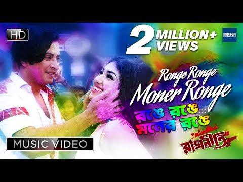 Xxx Mp4 Ronge Ronge Moner Ronge Rajneeti Apu Biswas Shakib Khan Fuad Ft Konal And Tahsin 3gp Sex