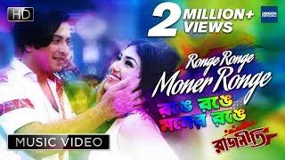 Ronge Ronge Moner Ronge || Rajneeti || Apu Biswas || Shakib khan | Fuad ft. Konal and Tahsin