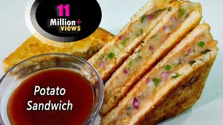 Spicy Potato Sandwich || Aloo Sandwich at home || Sandwich Recipe