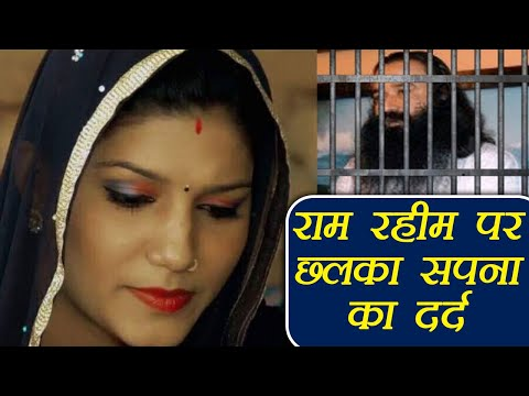 Xxx Mp4 Sapna Choudhary REACTS On Gurmeet Ram Rahim Verdict वनइंडिया हिंदी 3gp Sex