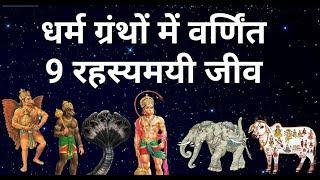 धर्म ग्रंथों में वर्णिंत 9 रहस्यमयी जीव | Mysterious Creatures In Dharma Granth In Hindi HD 2017
