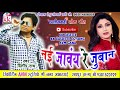Cg Song Nai Javay Re Juban Dilip Ray New Hit Chhatttisgarhi Geet HD Video 2017 mp3