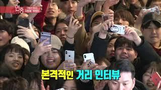 연예가중계 Entertainment Weekly - 게릴라 데이트! 이정재&박정민 (극과 극 반응,,).20190215
