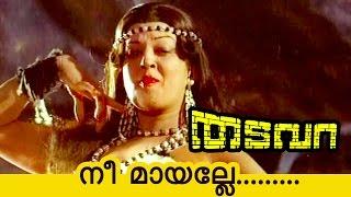 Nee Maayalle... | Thadavara | Superhit Malayalam Movie Song