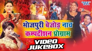 Bhojpuri Bejod Nach Comption Program || Video JukeBOX || Bhojpuri Hot Nacha Program 2016