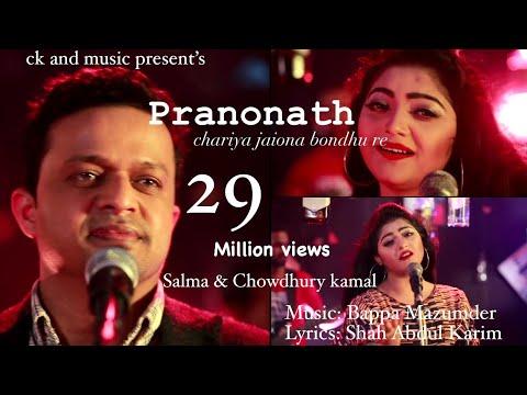 Xxx Mp4 Salma Chowdhury Kamal Chariya Jaiona Bondhure HD Bappa Mazumder Bangla Baul Folk Song 2017 3gp Sex