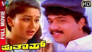 Prathap Kannada Full Movie HD | Arjun | Malashri | Sudharani | Hamsalekha | Indian Video Guru