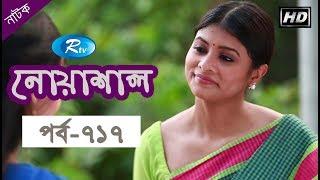 Noashal | নোয়াশাল | Ep-717 | Mir Sabbir | Ahona | Chitralekha Guho | Bangla Natok | Rtv Drama