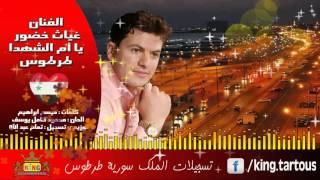 غياث خضور يا أم الشهدا طرطوس 2017