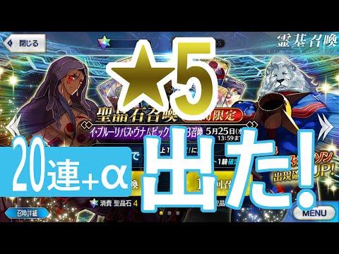 【Fate/GrandOrder】イ・プルーリバス・ウナムピックアップ3召喚