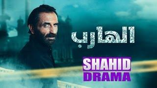 مسلسل الهارب الجزء الثاني مدبلج الحلقة 40 | SHAHID Drama