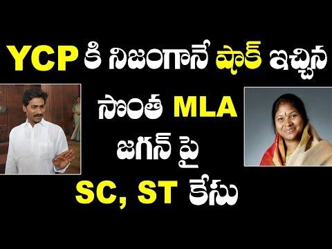 జగన్ పై SC ST కేసు పెట్టనున్న MLA ఈశ్వరి| YCP MLA Giddi Eswari will File SC ST Case on Jagan | SCUBE
