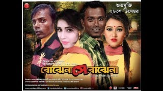 Bojhena Shey Bojhena | Movie Trailer | Rubel Hossain | Happy | Hero Alom | Naila Nayeem | Kholi