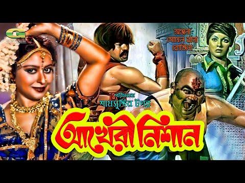 Xxx Mp4 Akheri Nishan Full Movie Rozina Shohel Rana Ahmed Sharif 3gp Sex