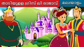താടിയുളള ഗ്രിസ് ലി രാജാവ് | The King Grisly Beard  | Malayalam Story | Malayalam Fairy Tales