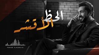 فهد الكبيسي - الحظ الأقشر (حصريا) | 2017