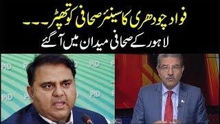 Fawad Chaudhry Slapped Sami Ibrahim | Journalists Go Against Fawad Ch