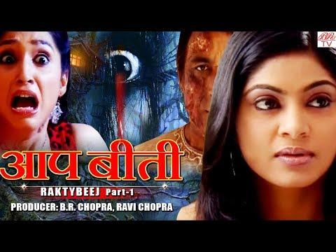 Xxx Mp4 Aap Beeti RAKTBEEJquot PART1 BR Chopra Superhit Hindi Serial Aatma Ki Khaniyan 3gp Sex