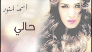 Asma Lmnawar - Hali (Official Audio) | أسما لمنور - حالي