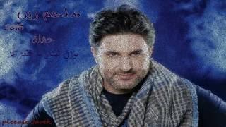 ملحم زين - لبنان يا قطعة سما HD