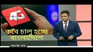 কবে 4G নেটওয়ার্ক চালু হচ্ছে বাংলাদেশে ,When the network launched in Bangladesh 4G