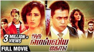 Oru Meliya Kodu - Full Tamil Movie | Arjun Sarja, Shaam & Manisha Koirala | Ilaiyaraja | Thriller