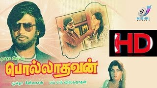 POLLADHAVAN Tamil Full Movie - Super Hit Movie - Rajinikanth | Lakshmi