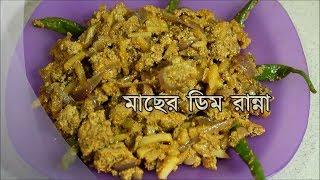 মাছের ডিম রান্না | Macher Dim Ranna Bangladeshi Recipe