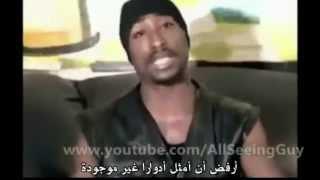 Tupac Shakur  يرفض تشويه صورة الاسلام  #Respect Islam