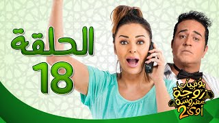 يوميات زوجة مفروسة أوي ج 2 HD - الحلقة ( 18 ) الثامنة عشر بطولة داليا البحيرى / خالد سرحان